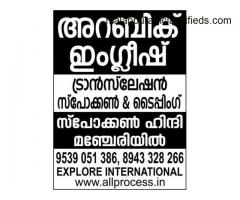 Diploma in Commercial Arabic and Translation in Manjeri