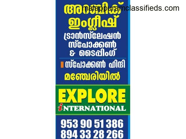Arabic English Typing and Data Entry Course in Manjeri