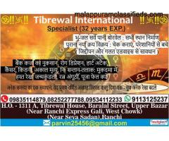 Jahrkhand no.1 Astrologer in ranchi Jharkhand